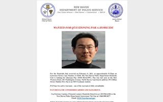 耶魯大學華裔生遭槍殺  MIT中國學生涉嫌