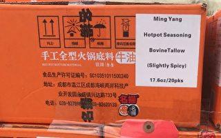 全美召回10万磅中国产火锅底料
