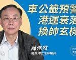 【珍言真语】薛浩然:港建制欺上瞒下捞钱