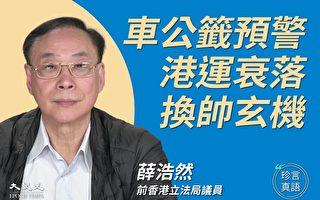 【珍言真語】薛浩然:港建制欺上瞞下撈錢
