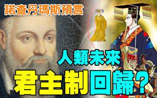 【解密時分】諾查丹瑪斯預言:君主制回歸