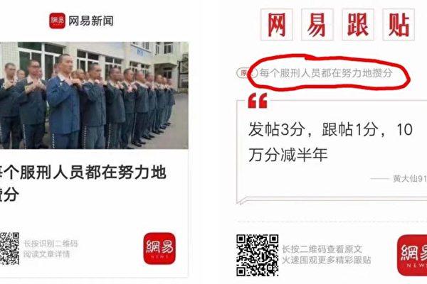 中共奖励囚犯网军办法曝光 陆媒急删文