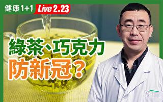 綠茶、黑巧克力,可以預防新冠病毒嗎?(健康1+1/大紀元)