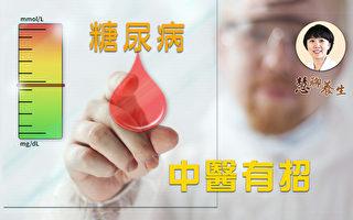 【慧聊養生】吃吃揉揉降血糖 防治併發症