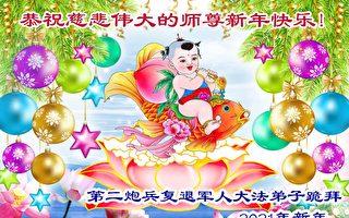 中国各军区兵种大法弟子给李洪志大师拜年