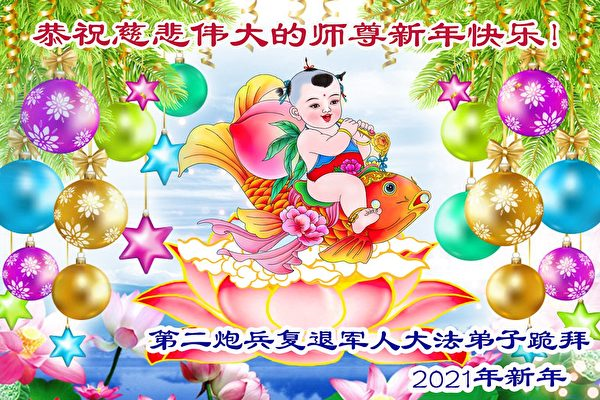 中國各軍區兵種大法弟子給李洪志大師拜年