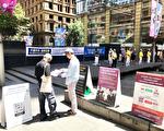 悉尼广场上民众明真相 感叹法轮功给人类希望
