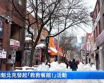 """封锁伤经济 加魁北克发起""""救救餐馆""""活动"""