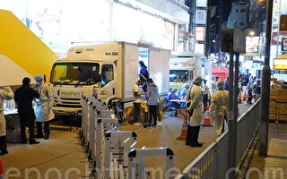 组图:港府封锁四区 强制居民接受检测