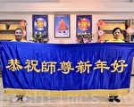 香港法轮功学员向师尊拜年 感谢救度之恩