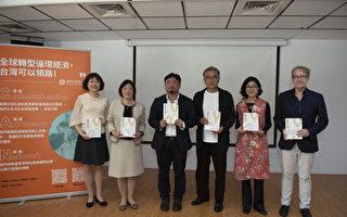 新書《循環台灣》作者:台灣推循環經濟有成