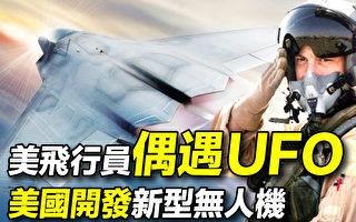 一週軍情速遞:飛行員遇UFO 美開發新無人機