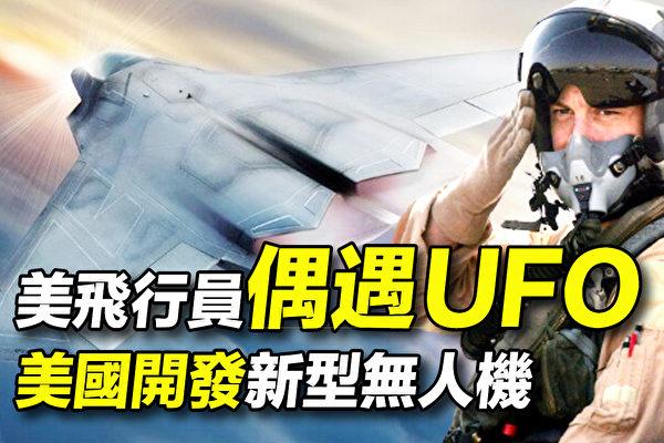 一周军情速递:飞行员遇UFO 美开发新无人机