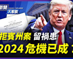 【新闻大家谈】美高院失良机 江泽民孙急转移