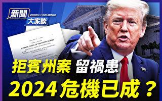 【新聞大家談】美高院失良機 江澤民孫急轉移