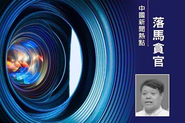 湖南郴州前政法委书记袁卫祥涉嫌受贿被捕