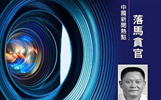 上海公安局前党委书记、局长龚道安被逮捕