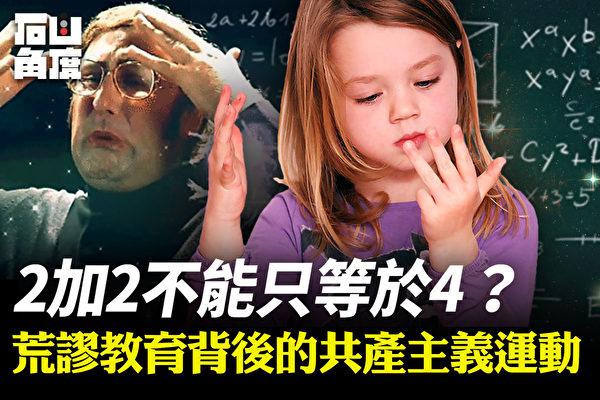 【有冇搞错】2+2≠4?荒谬教育背后的共产主义