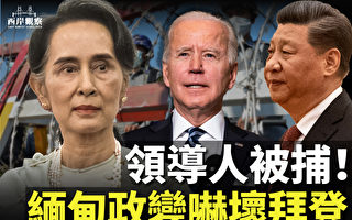 【西岸觀察】緬甸政變 美媒稱拜登感震驚