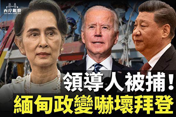 【西岸观察】缅甸政变 美媒称拜登感震惊