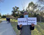 中共調查學生信仰 海外僑民憂迫害又起