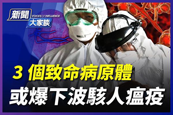 【新聞大家談】3致命病原體 或爆下波駭人瘟疫