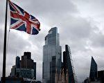 周曉輝:英國目光轉向印太 協力抗衡中共