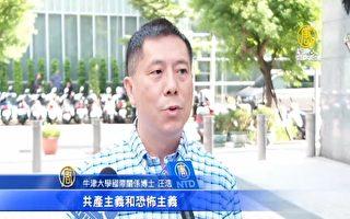 专家:台湾政府应正视网路平台垄断
