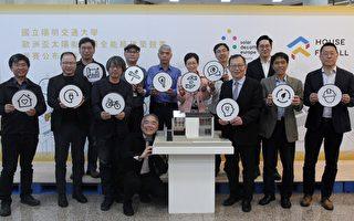陽明交大獲邀參加2022歐洲十項全能綠建築競賽