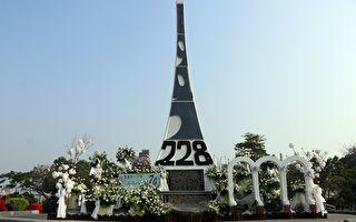 嘉义市二二八事件74周年追思