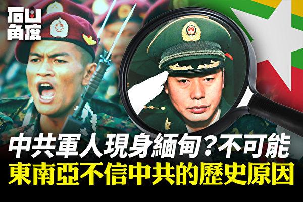 【有冇搞錯】中共軍人現身緬甸?不可能