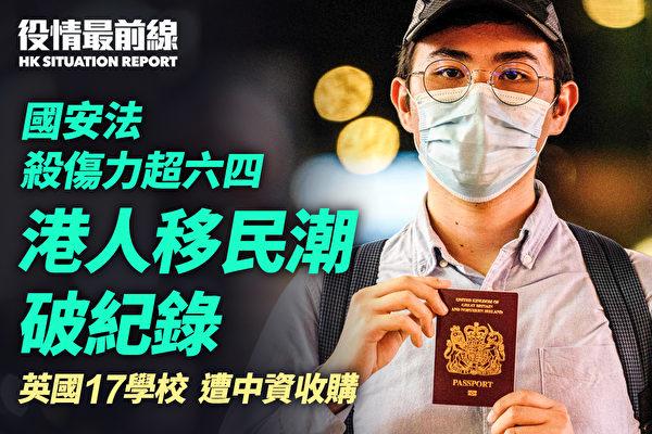 【役情最前线】国安法危害超六四 港移民破纪录