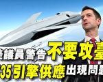 一週軍情速遞:美研發無人戰機 警告勿攻台