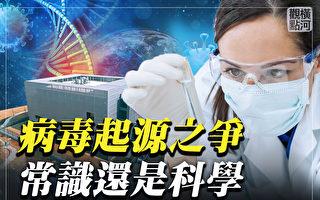 【横河观点】病毒起源之争 常识还是科学