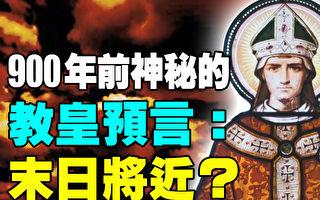 【解密时分】教宗预言:末日审判将近?