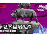 债务压顶 股价暴跌80% 华夏幸福宣布停牌