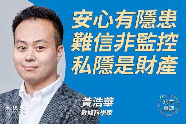 【珍言真語】黃浩華:港人為何拒「安心出行」