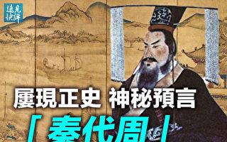 【遠見快評】神祕預言4度驚現正史 預告霸王出