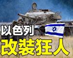 【解密時分】改裝武器狂人——以色列