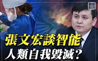 【横河观点】张文宏谈智能 人类自我毁灭?