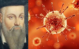 預言試析(9)諾查丹瑪斯預言大瘟疫時間的算法
