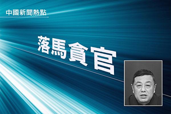重庆公安局长被捕后 政法委副书记谭晓荣被查