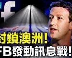 【遠見快評】臉書發動信息戰 爭當世界網信辦?