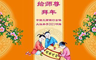 大陆30余行业法轮功学员向李洪志大师拜年