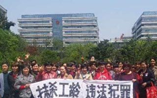 中共对公民工龄清零 或有千万人退休金被吞