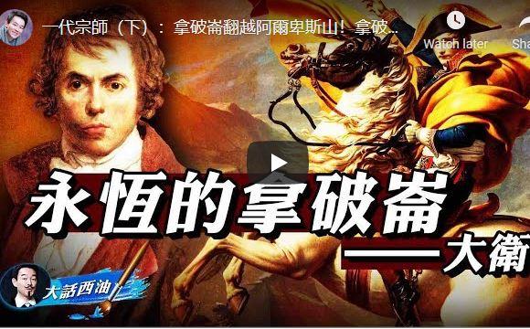 【大話西油】一代宗師(下):永恆的拿破崙