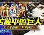 【大话西油】米开朗基罗巨作:最后的审判(3)