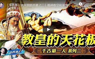 【大話西油】米開朗基羅(2):教宗的天花板