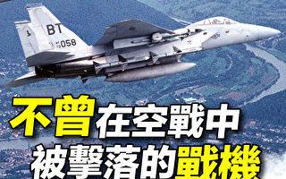 【探索時分】從未被敵機擊落過的戰機F-15