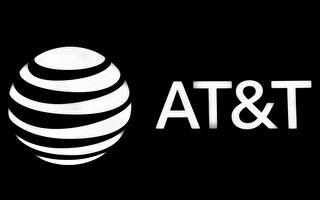 AT&T被曝游说美政府 解除对中国电信制裁
